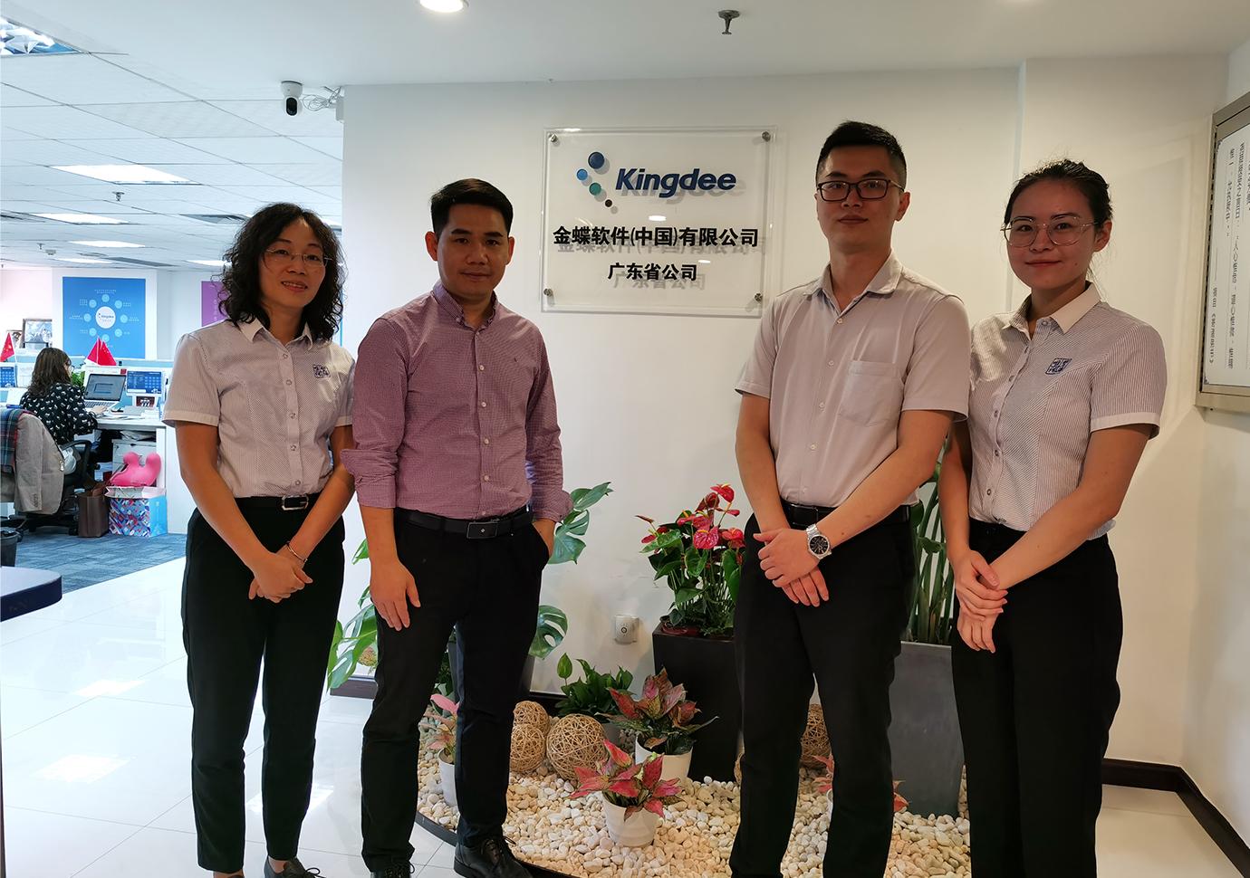 金蝶软件(中国)有限公司广州分公司 (1)