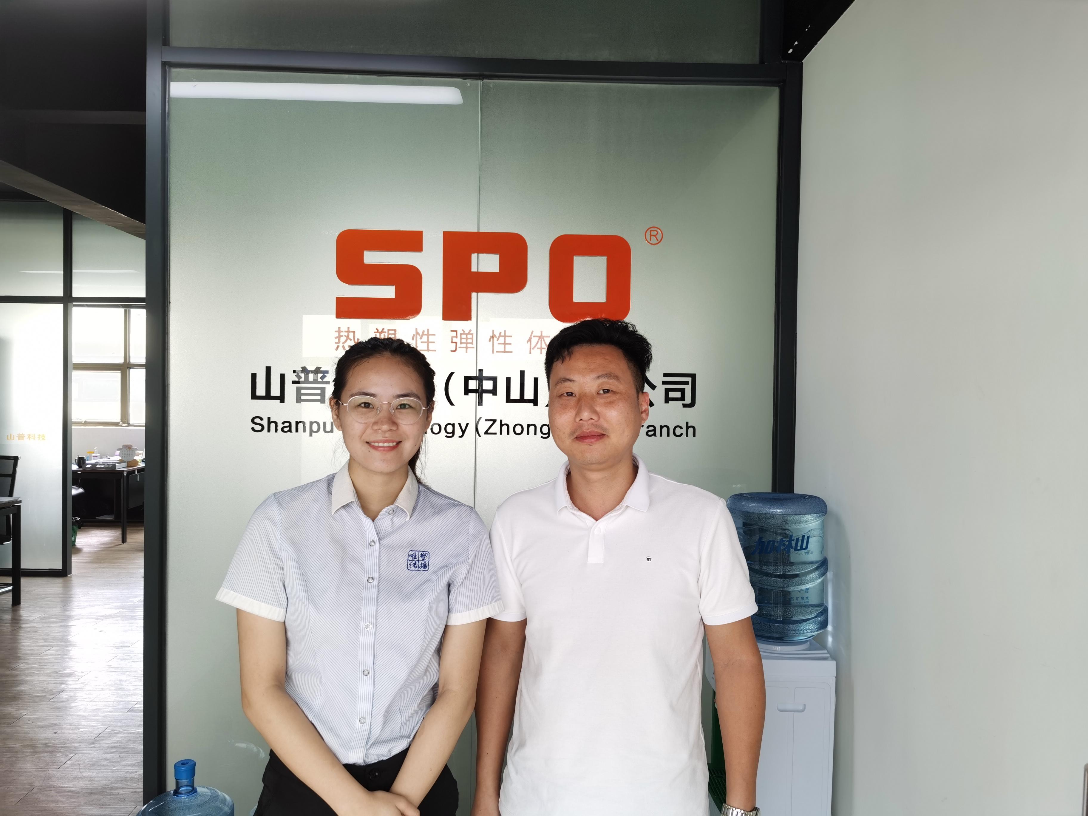 山普科技(中山)分公司 (2)