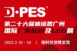 2022第二十六届迪培思广州国际广告标识及LED展