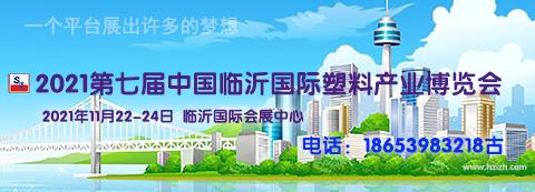 2021第七届中国临沂国际塑料产业博览会