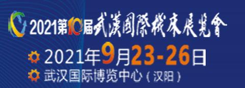 2021第22届中国国际机电产品博览会暨 第10届武汉国际机床展览会9月底即将在江城开幕