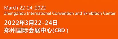 2022第十二届中国(郑州)塑料产业博览会 邀请函