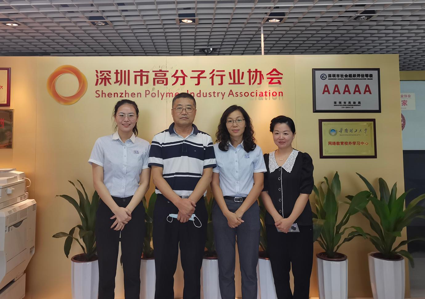 深圳市高分子行业协会 (1)