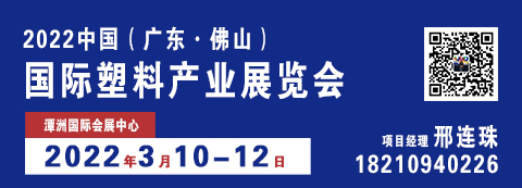 2022中国(广东·佛山)国际塑料产业展览会