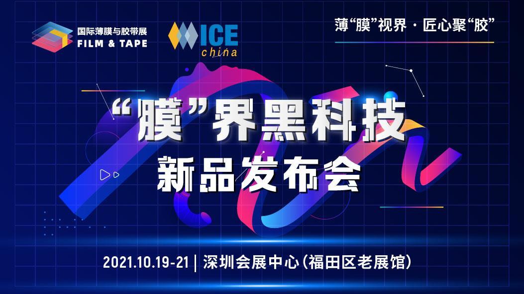 十大亮点抢先看  2021深圳国际薄膜与胶带展多维聚焦新材料产业发展