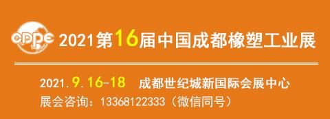揽行业精品,享全球商机!9月16-18日第16届中国(成都)橡塑及包装工业展最全攻略都在这了!