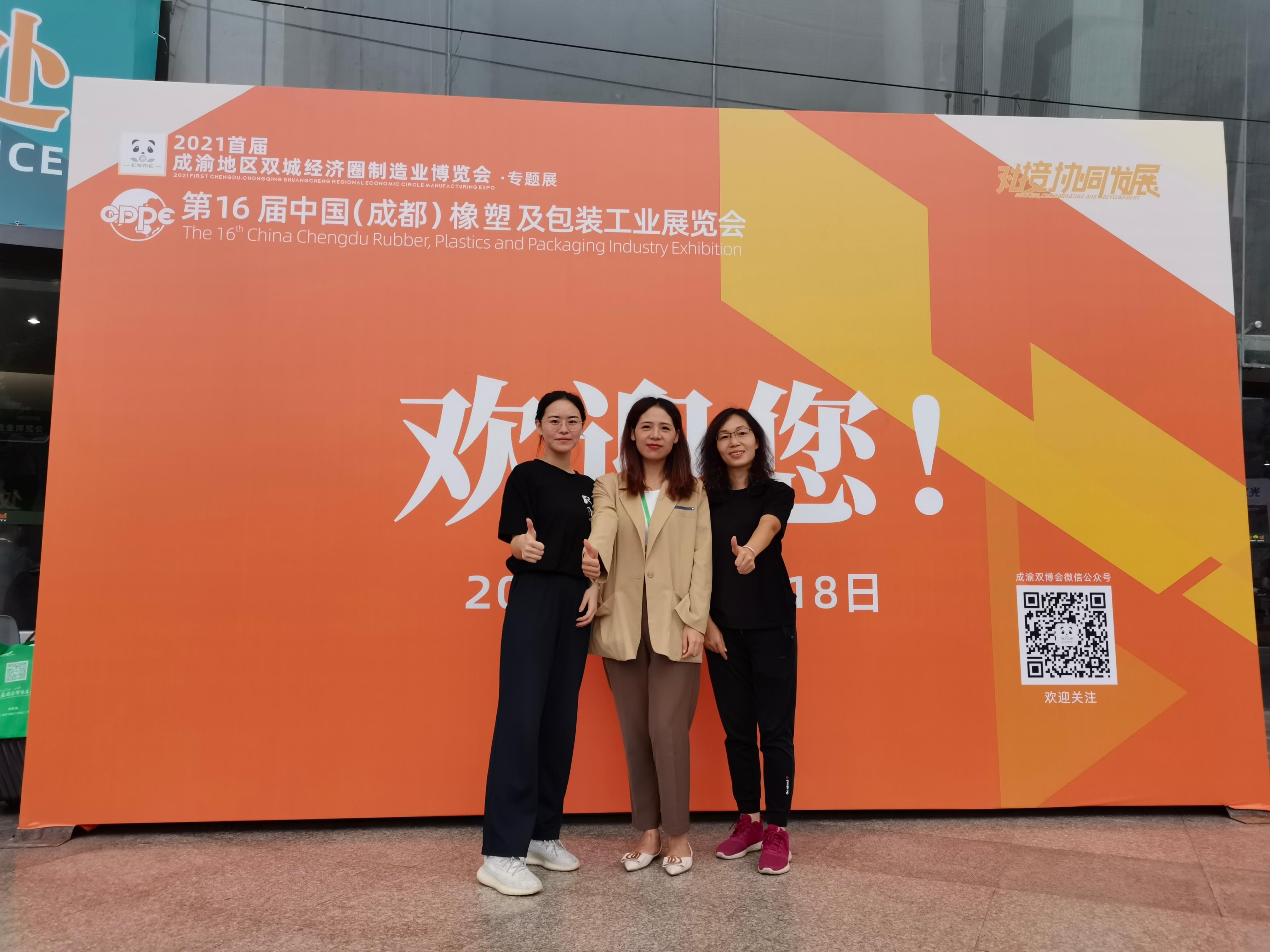 2021第16届中国(成都)橡塑及包装工业展今日开幕!