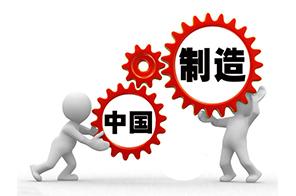 浅谈制造业的困境与未来发展方向