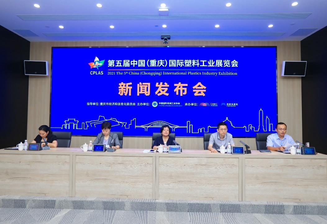 知名专家院士齐聚重庆、创新材料赋能产业发展 第五届中国(重庆)国际塑料工业展即将隆重开幕