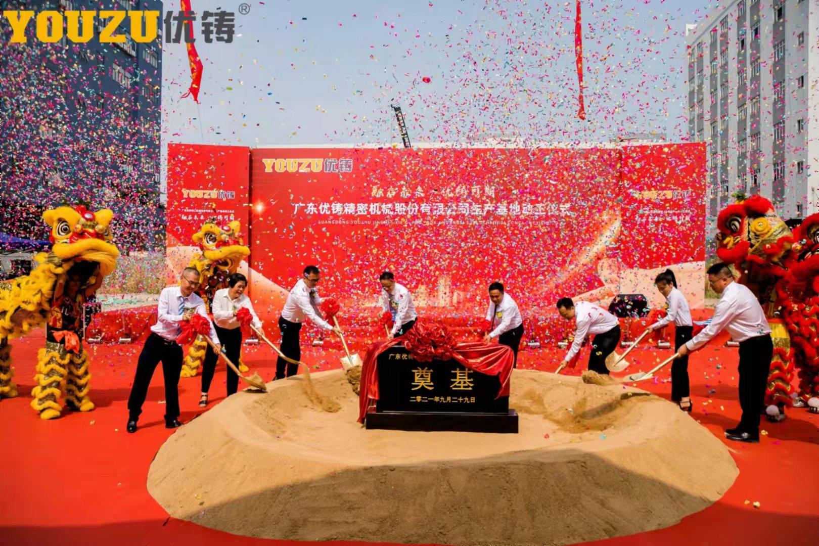 融启未来  优铸可期---广东优铸精密机械股份有限公司新厂区奠基典礼隆重举行