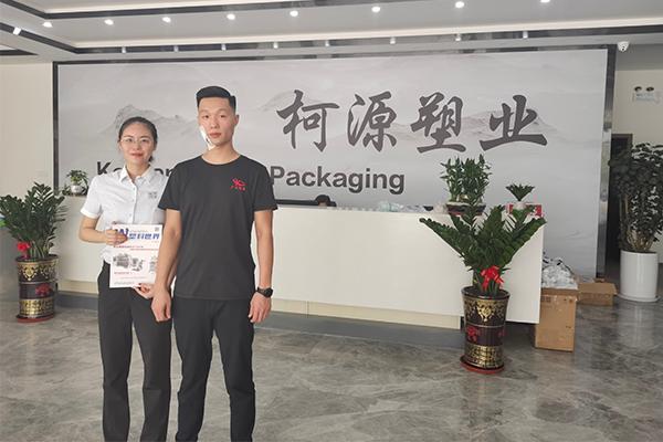 广州柯源塑业制品有限公司