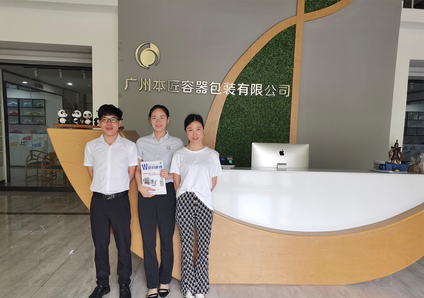 广州本匠容器包装有限公司