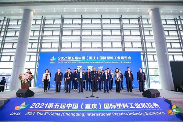 2021第五届中国(重庆)国际塑料工业展览会