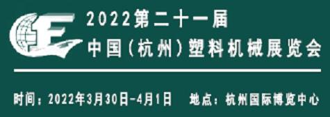2022第二十一届中国(杭州)塑料机械展览会