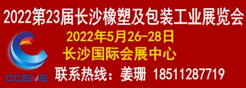 2022长沙橡塑及包装工业展览会
