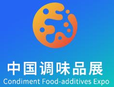 中国(国际)调味品及食品配料博览会